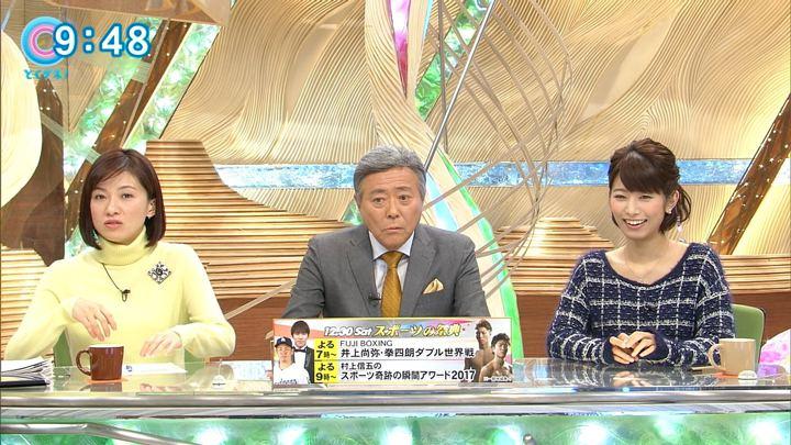 2017年12月28日海老原優香の画像21枚目