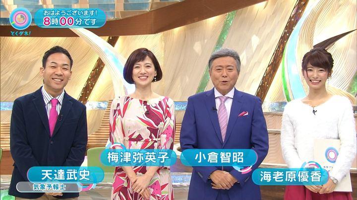2018年01月04日海老原優香の画像02枚目