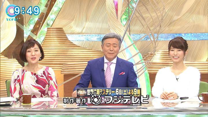 2018年01月04日海老原優香の画像26枚目