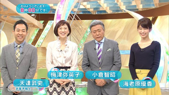 2018年01月05日海老原優香の画像03枚目
