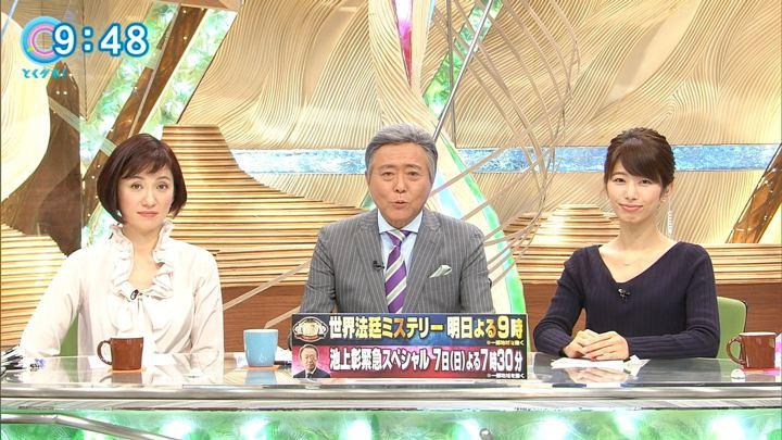 2018年01月05日海老原優香の画像22枚目