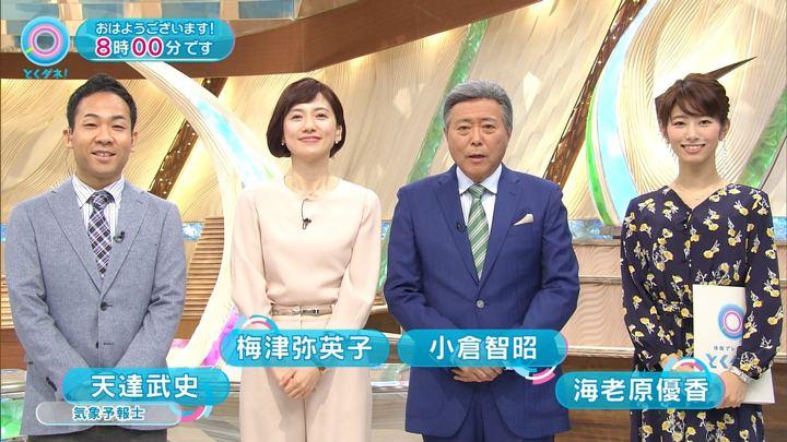 2018年01月09日海老原優香の画像03枚目