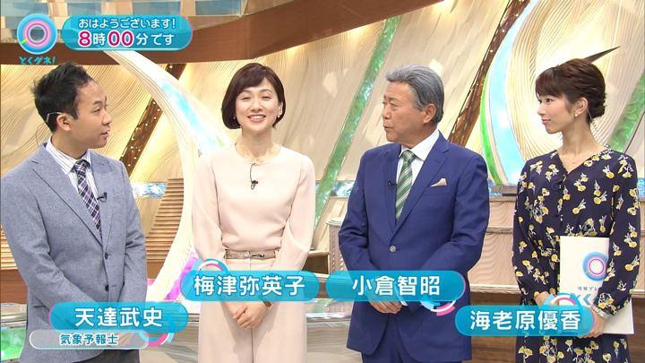 2018年01月09日海老原優香の画像04枚目
