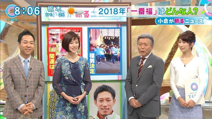 2018年01月10日海老原優香の画像08枚目