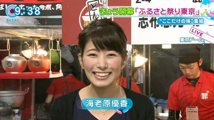 2018年01月12日海老原優香の画像02枚目
