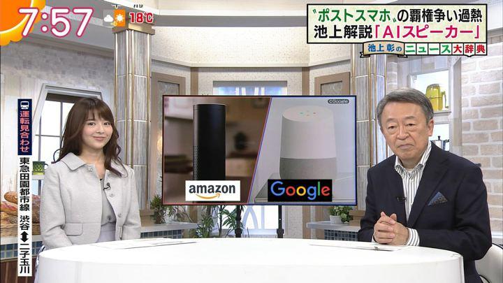 2017年11月15日福田成美の画像12枚目