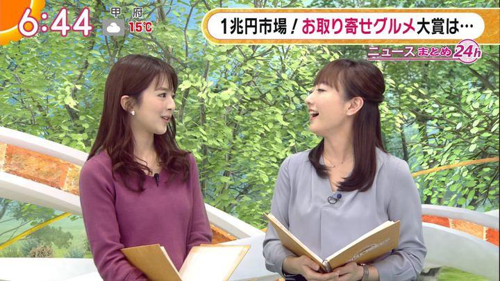 2017年11月30日福田成美の画像22枚目