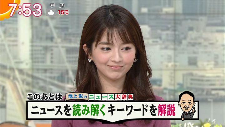 2017年11月30日福田成美の画像29枚目