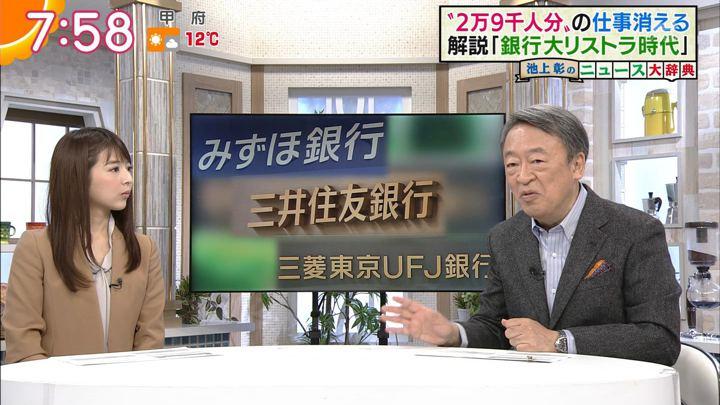 2017年12月07日福田成美の画像27枚目