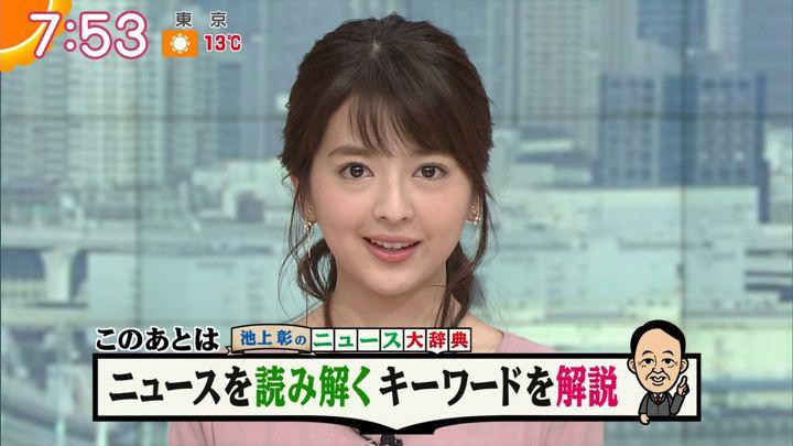 2017年12月19日福田成美の画像24枚目