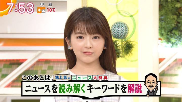2018年01月10日福田成美の画像25枚目