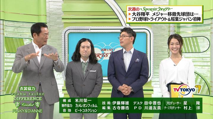 2017年11月12日福田典子の画像108枚目
