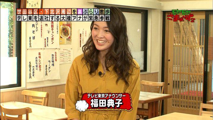 2017年11月26日福田典子の画像01枚目