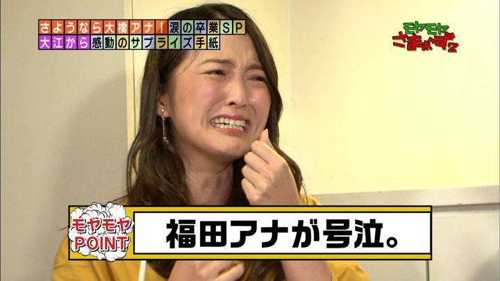 2017年12月10日福田典子の画像19枚目