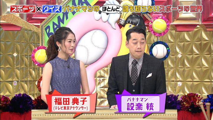 2017年12月27日福田典子の画像01枚目