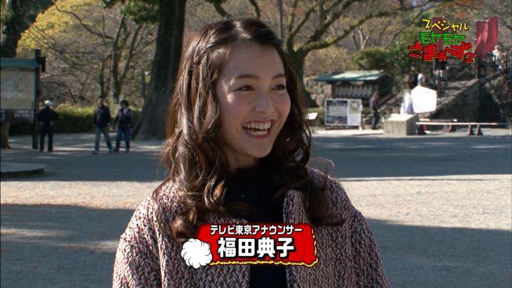 2018年01月01日福田典子の画像01枚目