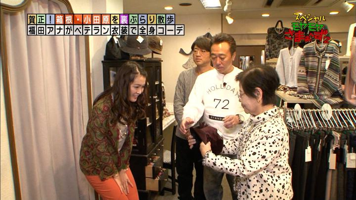 2018年01月01日福田典子の画像06枚目
