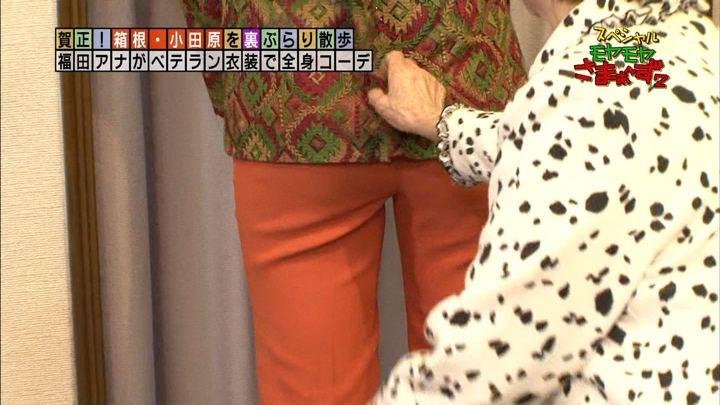 2018年01月01日福田典子の画像11枚目