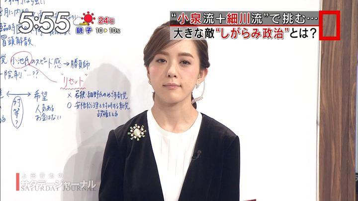 2017年09月30日古谷有美の画像12枚目