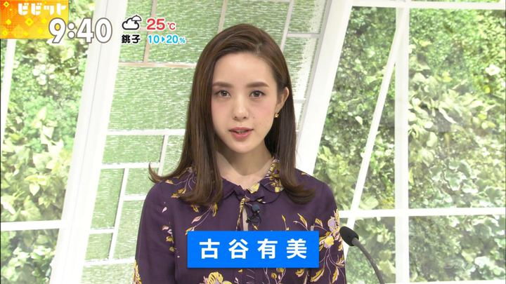 2017年10月02日古谷有美の画像02枚目