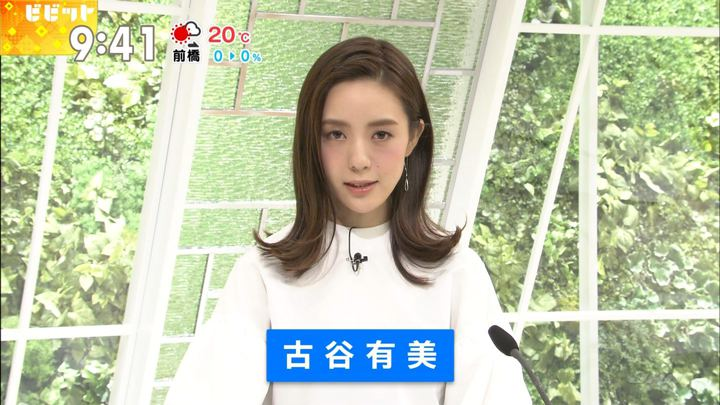 2017年10月05日古谷有美の画像13枚目