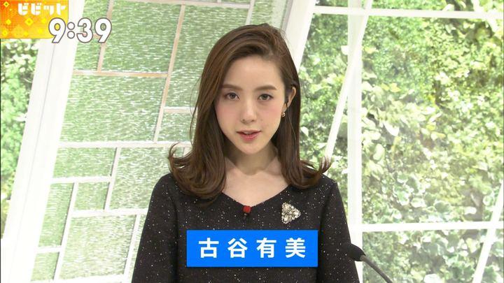 2017年10月09日古谷有美の画像02枚目
