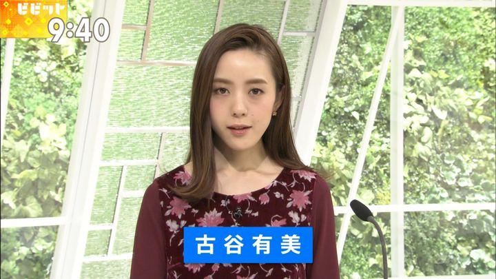 2017年10月10日古谷有美の画像02枚目