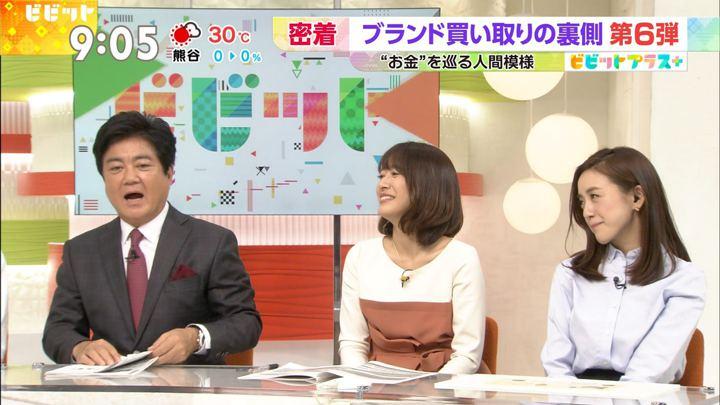 2017年10月11日古谷有美の画像03枚目