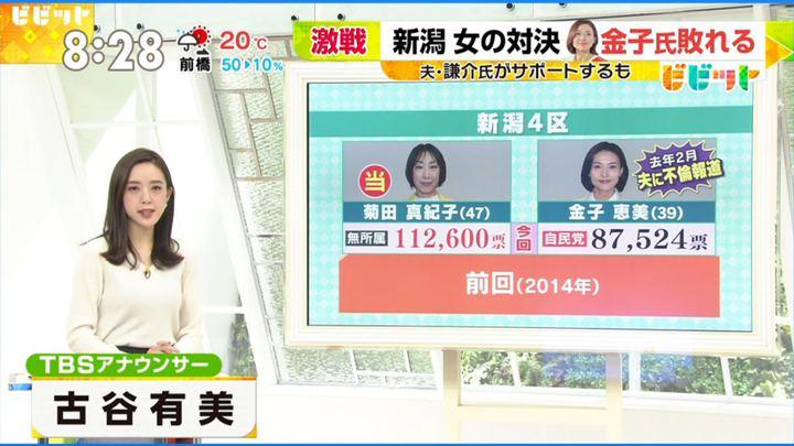 2017年10月23日古谷有美の画像01枚目
