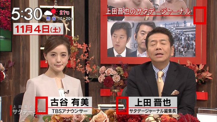2017年11月04日古谷有美の画像01枚目