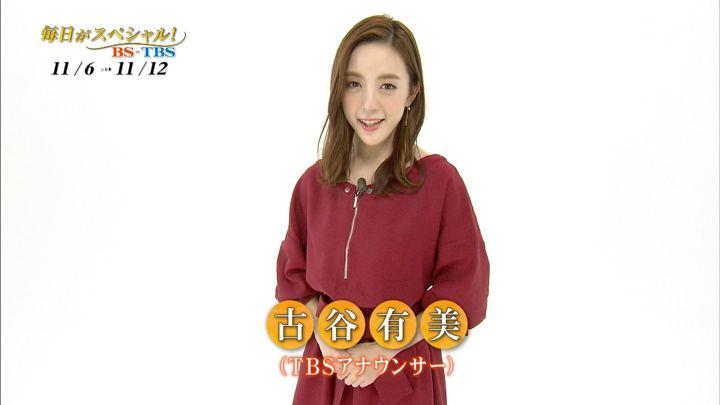 2017年11月04日古谷有美の画像14枚目