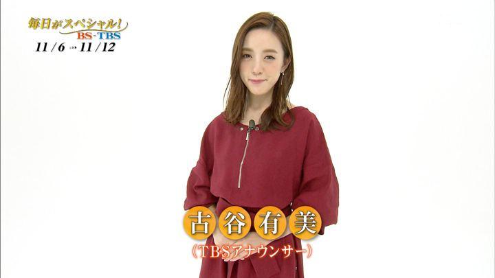 2017年11月04日古谷有美の画像15枚目
