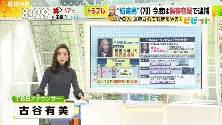 2017年11月10日古谷有美の画像01枚目