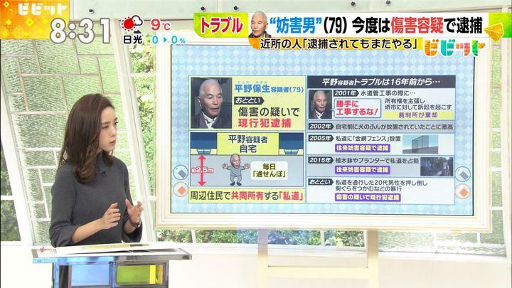 2017年11月10日古谷有美の画像04枚目