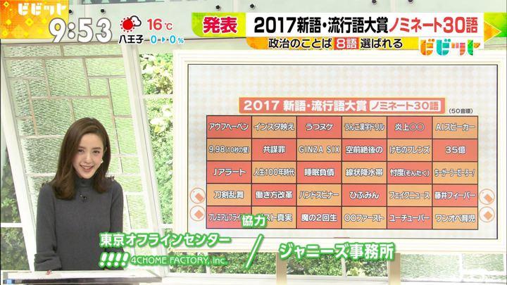 2017年11月10日古谷有美の画像14枚目