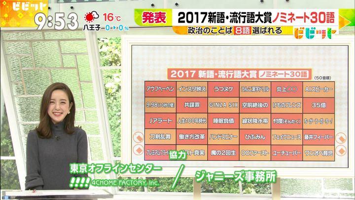 2017年11月10日古谷有美の画像15枚目