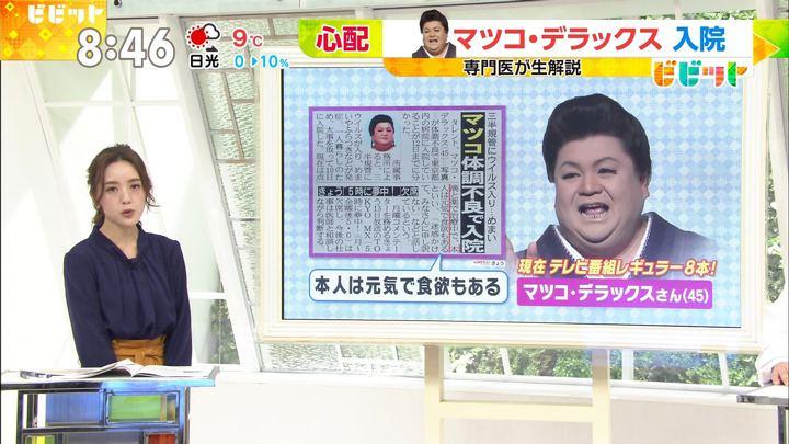 2017年11月13日古谷有美の画像02枚目