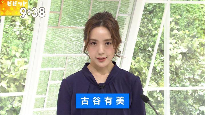 2017年11月13日古谷有美の画像14枚目