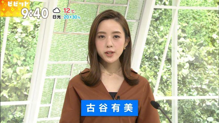 2017年11月14日古谷有美の画像13枚目