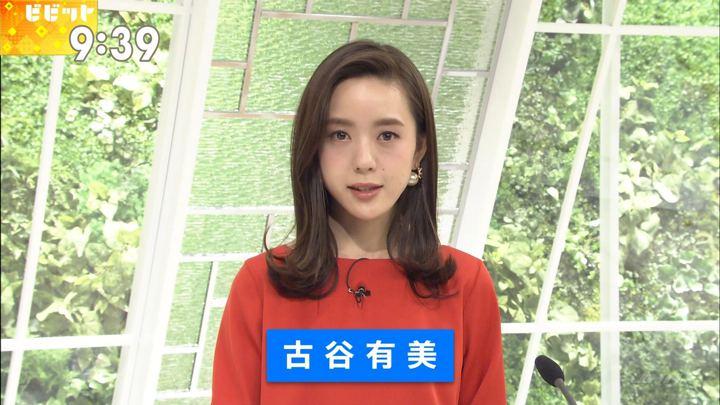 2017年11月30日古谷有美の画像01枚目