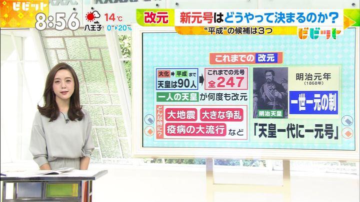 2017年12月04日古谷有美の画像06枚目