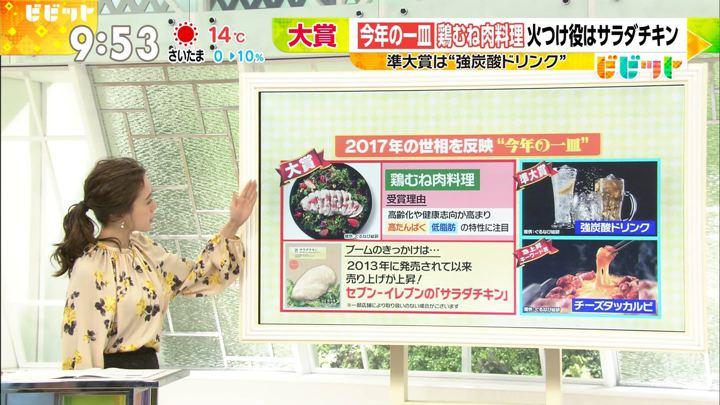 2017年12月05日古谷有美の画像16枚目