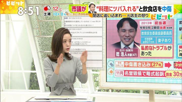 2017年12月07日古谷有美の画像03枚目