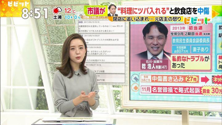 2017年12月07日古谷有美の画像04枚目
