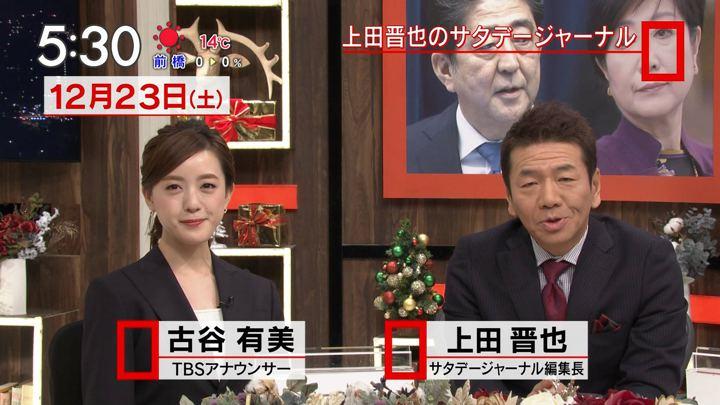 2017年12月23日古谷有美の画像01枚目