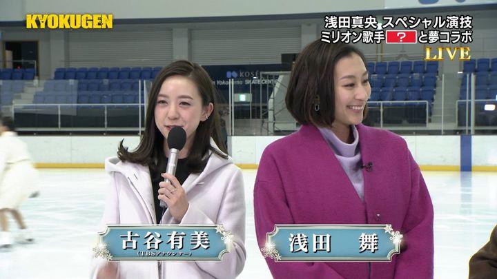 2017年12月31日古谷有美の画像01枚目
