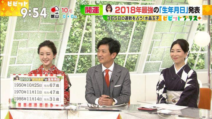 2018年01月04日古谷有美の画像11枚目