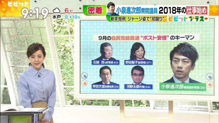 2018年01月05日古谷有美の画像03枚目