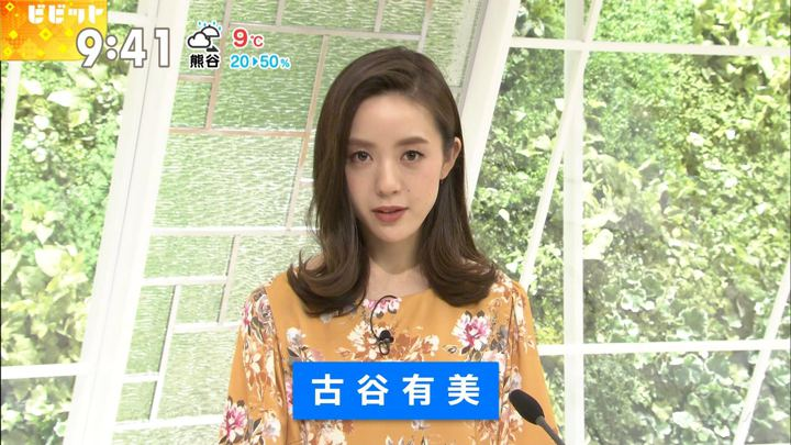 2018年01月08日古谷有美の画像03枚目
