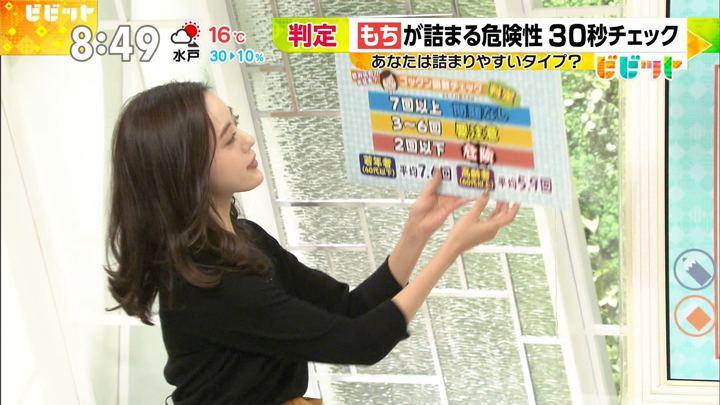 2018年01月09日古谷有美の画像13枚目